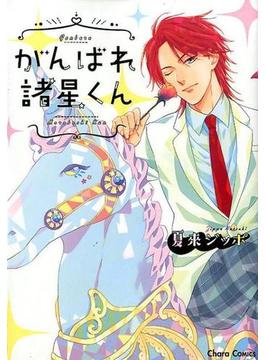 がんばれ諸星くん (Chara COMICS)(Chara comics)