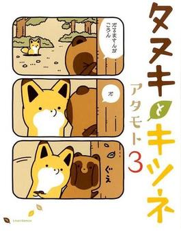 タヌキとキツネ 3 (Liluct Comics)