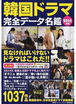 韓国ドラマ完全データ名鑑 2018年版(廣済堂ベストムック)