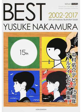 BEST 2002−2017 15th anniversary illustration book CD jacket,Book cover,Package,Poster,Animation,Collaboration,Portrait & more