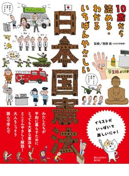 10歳から読める・わかるいちばんやさしい日本国憲法