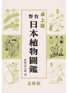 牧野日本植物圖鑑 復刻 卓上版