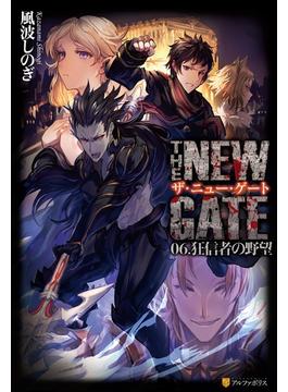 【6-10セット】THE NEW GATE(アルファポリス)