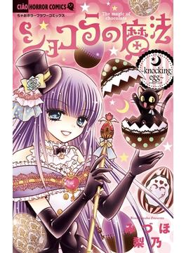 【11-15セット】ショコラの魔法(ちゃおコミックス)