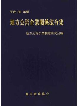 地方公営企業関係法令集 平成30年版