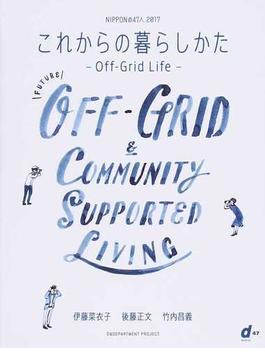 これからの暮らしかた−Off‐Grid Life− NIPPONの47人2017