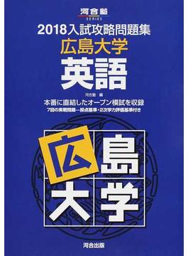 広島大学英語