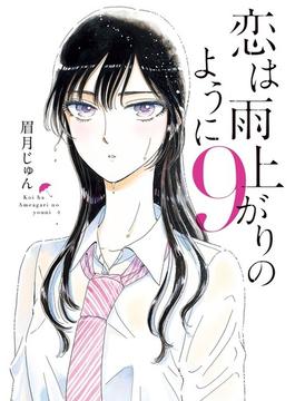 恋は雨上がりのように 9 (ビッグコミックス)(ビッグコミックス)
