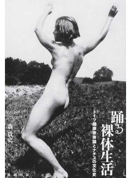 踊る裸体生活 ドイツ健康身体論とナチスの文化史