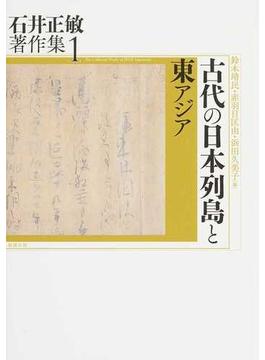 石井正敏著作集 1 古代の日本列島と東アジア