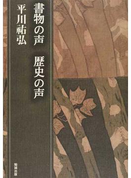 平川祐弘決定版著作集 第33巻 書物の声歴史の声