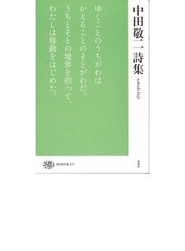 中田敬二詩集