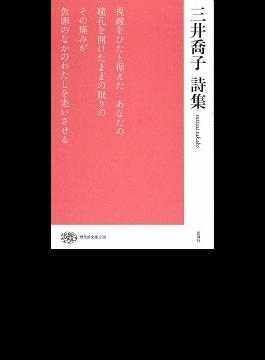 三井喬子詩集