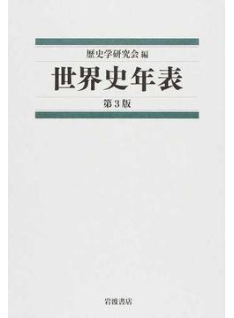 世界史年表 第3版