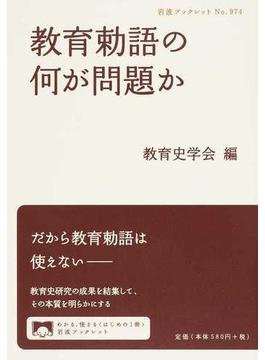 教育勅語の何が問題か(岩波ブックレット)