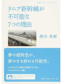 リニア新幹線が不可能な7つの理由(岩波ブックレット)