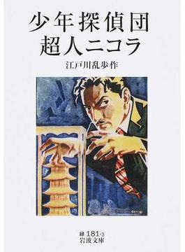 少年探偵団・超人ニコラ(岩波文庫)