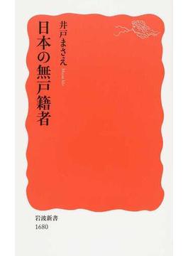 日本の無戸籍者(岩波新書 新赤版)