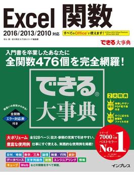 できる大事典 Excel関数 2016/2013/2010対応(できる大事典シリーズ)