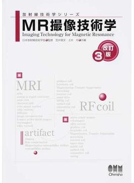 MR撮像技術学 改訂3版