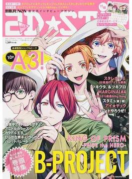 2D★STAR Vol.8