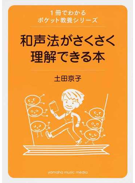 和声法がさくさく理解できる本