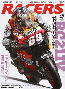 """RACERS Volume47(2017) ニッキー・ヘイデンのRC211V""""ニュージェネレーション""""(サンエイムック)"""