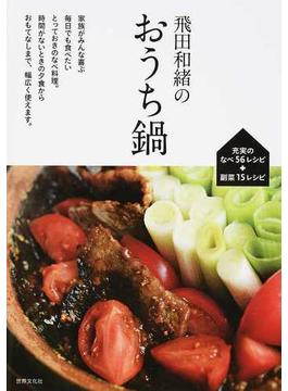 飛田和緒のおうち鍋 毎日食べたい充実の56レシピ