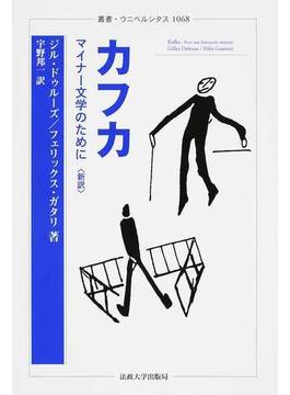 カフカ マイナー文学のために 新訳
