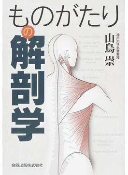 ものがたりの解剖学