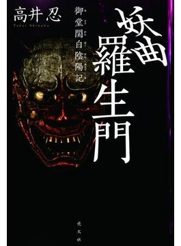 妖曲羅生門~御堂関白陰陽記~