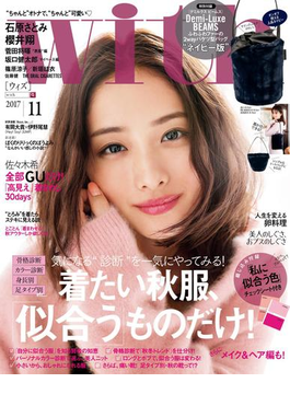 with 2017年 11月号(with)