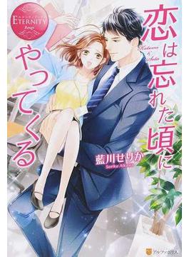 恋は忘れた頃にやってくる Kotomi & Sota(エタニティブックス・赤)