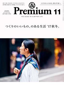 &Premium(アンド プレミアム) 2017年 11月号 [つくりのいいもの、のある生活 '17秋冬。](&Premium)