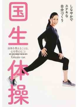 国生体操 身体を整えることは、心を整えること しなやかでステキな自分づくり(TWJ BOOKS)
