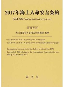海上人命安全条約 英和対訳 2017年