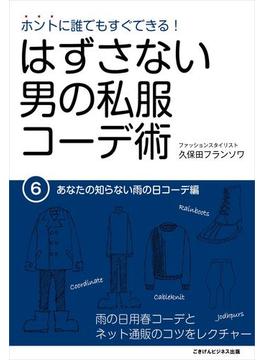 【6-10セット】はずさない男の私服コーデ術