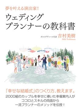 【オンデマンドブック】ウェディングプランナーの教科書