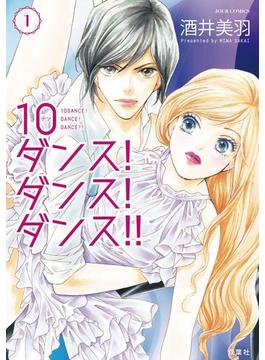 【全1-3セット】10ダンス!ダンス!ダンス!!(ジュールコミックス)