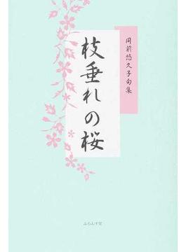 枝垂れの桜 同前悠久子句集