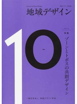 地域デザイン 地域デザイン学会誌 No.10 特集ゾーンとトポスの共創デザイン