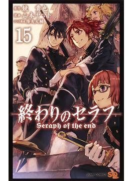 終わりのセラフ 15 (ジャンプコミックス)(ジャンプコミックス)