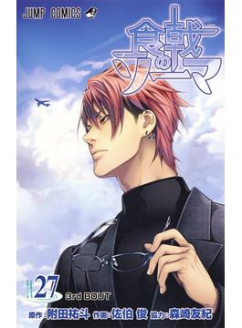 食戟のソーマ 27 (ジャンプコミックス)(ジャンプコミックス)