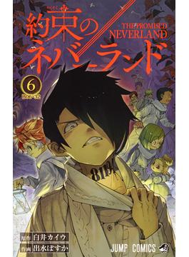 約束のネバーランド 6 (ジャンプコミックス)(ジャンプコミックス)
