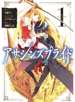 アサシンズプライド 1 (ヤングジャンプコミックス・ウルトラ)(ヤングジャンプコミックス)