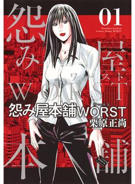 怨み屋本舗WORST 1 (ヤングジャンプコミックスGJ)(ヤングジャンプコミックス)