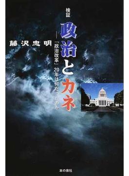 検証政治とカネ 「政治改革」20年は何だったのか