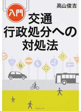 入門交通行政処分への対処法