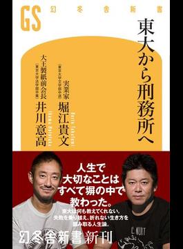 東大から刑務所へ(幻冬舎新書)
