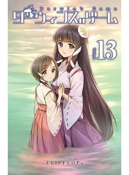 ダーウィンズゲーム 13(少年チャンピオン・コミックス)